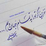 خطاطی جدید فارسی 21