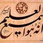 خطاطی جدید فارسی 26