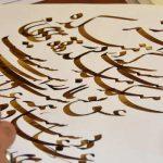 خطاطی جدید فارسی 27