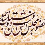 خطاطی جدید فارسی 28