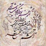 خطاطی جدید فارسی 29