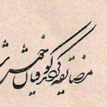 خطاطی جدید فارسی 3