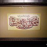 خطاطی جدید فارسی 30