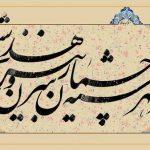 خطاطی جدید فارسی 32
