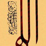 خطاطی جدید فارسی 33