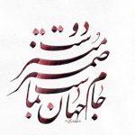 خطاطی جدید فارسی 35