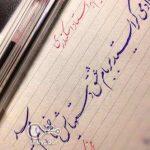 خطاطی جدید فارسی 36