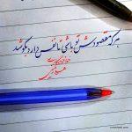 خطاطی جدید فارسی 37