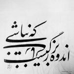 خطاطی جدید فارسی 38