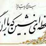خطاطی جدید فارسی 4