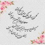 خطاطی جدید فارسی 41