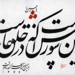 خطاطی جدید فارسی 43