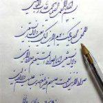 خطاطی جدید فارسی 45