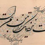 خطاطی جدید فارسی 5