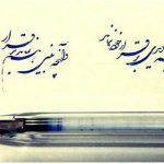 خطاطی جدید فارسی 8