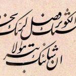 خطاطی جدید فارسی 9