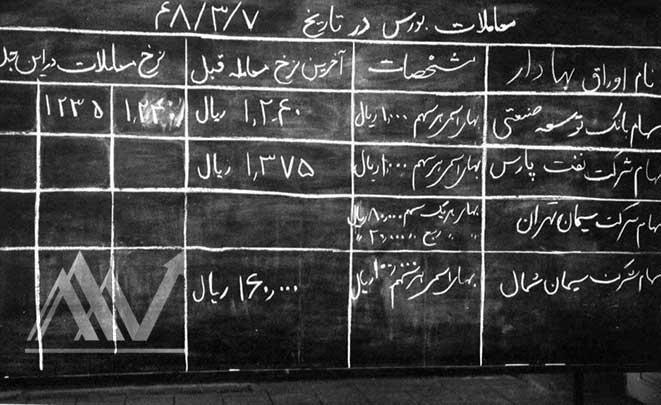 بورس-ایران-1