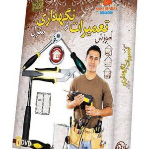 بهترین بسته آموزش تعمیرات و نگهداری منزل