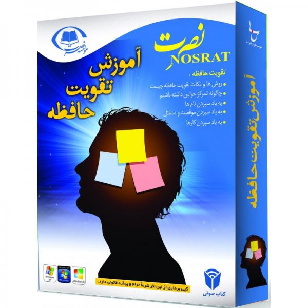 بهترین بسته آموزش تقویت حافظه و تمرکز حواس
