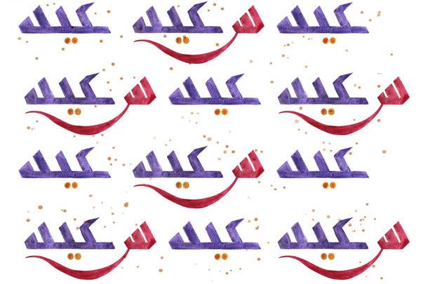 خطاطی عربی