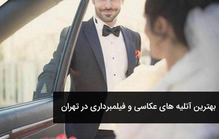 معرفی آتلیه عکاسی و فیلمبرداری