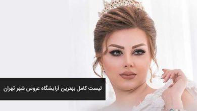 Photo of 7 تا از بهترین و مجهزترین آرایشگاه های عروس شهر تهران (نامزدی و عروسی)