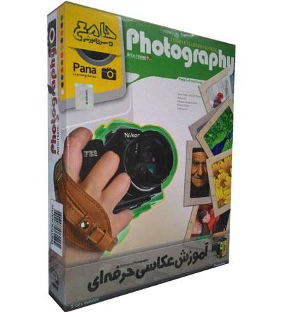 آموزش عکاسی حرفه ای نشر پانا