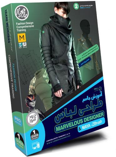 آموزش جامع طراحی لباس حرفه ای به زبان فارسی (پکیج ۲)