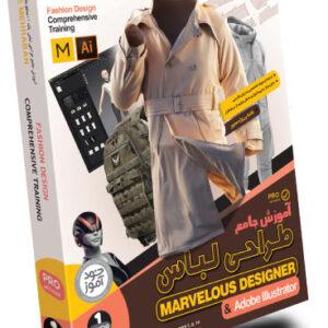 آموزش جامع طراحی لباس به زبان فارسی (پکیج ۱)