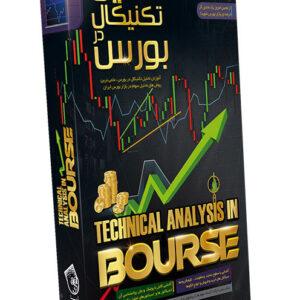 جدیدترین بسته آموزش تحلیل تکنیکال بازار بورس ایران
