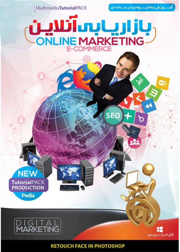 پکیج جامع آموزش بازاریابی آنلاین