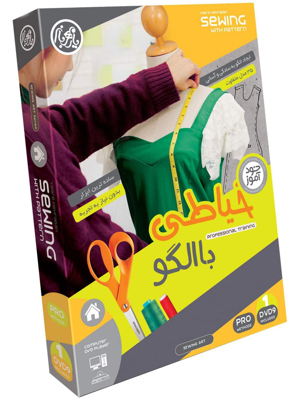 پکیج آموزش خیاطی با الگو به زبان فارسی