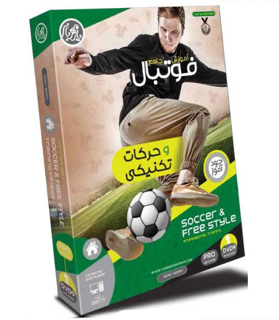 پکیج آموزش فوتبال و حرکات تکنیکی به زبان فارسی