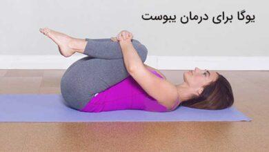 یوگا برای درمان یبوست