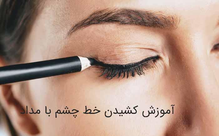 روش کشیدن خط چشم