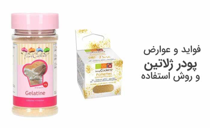 فواید و عوارض ژلاتین  کاربرد پودر ژلاتین (9 فایده برای سلامتی و روش مصرف)  ژلاتین چیست؟