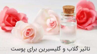 گلاب و گلیسیرین برای پوست