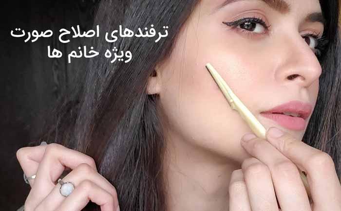 ترفندهای اصلاح صورت