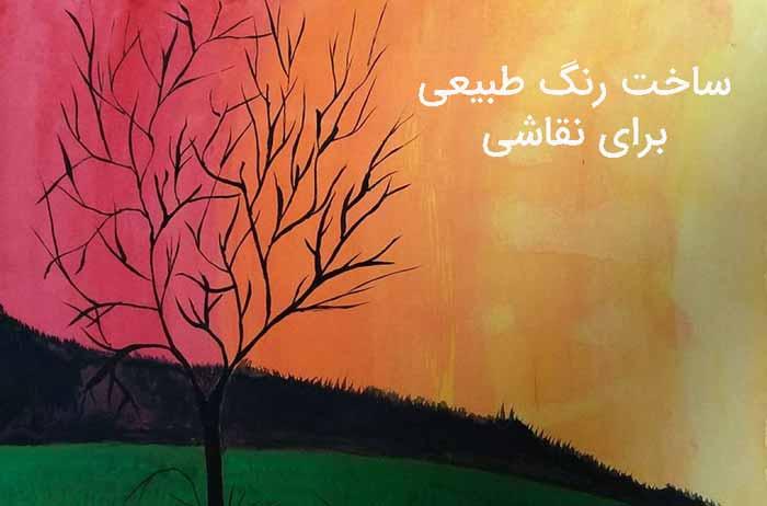 رنگ نقاشی