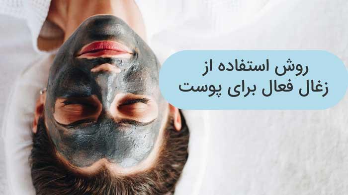 زغال فعال برای پوست