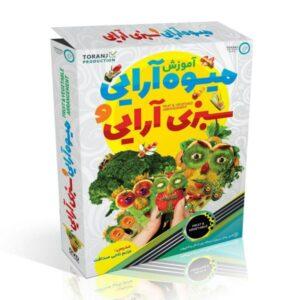 آموزش کامل میوه آرایی و سبزی آرایی توسط مدرس صدا و سیما