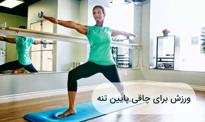 ورزش برای چاقی پایین تنه