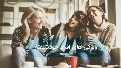افراد خوش صحبت و خوشحال