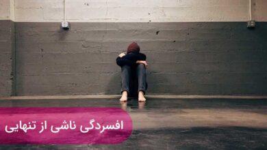 افسردگی و تنهایی