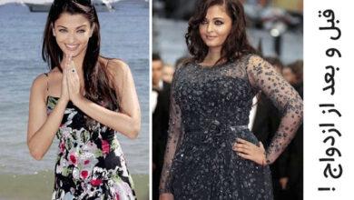 قبل و بعد از ازدواج ستاره مشهور بالیوود