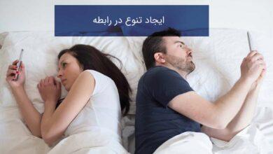 رابطه کسل کننده