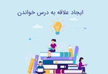 علاقه به درس