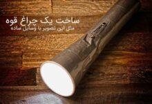 تصویر نهایی چراغ قوه ساخته شده