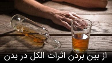 مصرف الکل