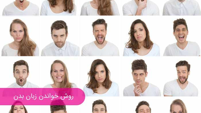 آدم های با زبان های بدن متفاوت